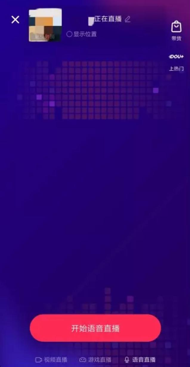 抖音内测语音直播;小红书启动游戏创作者引入计划;韩美娟发布淘宝直播招商公告|本周资讯