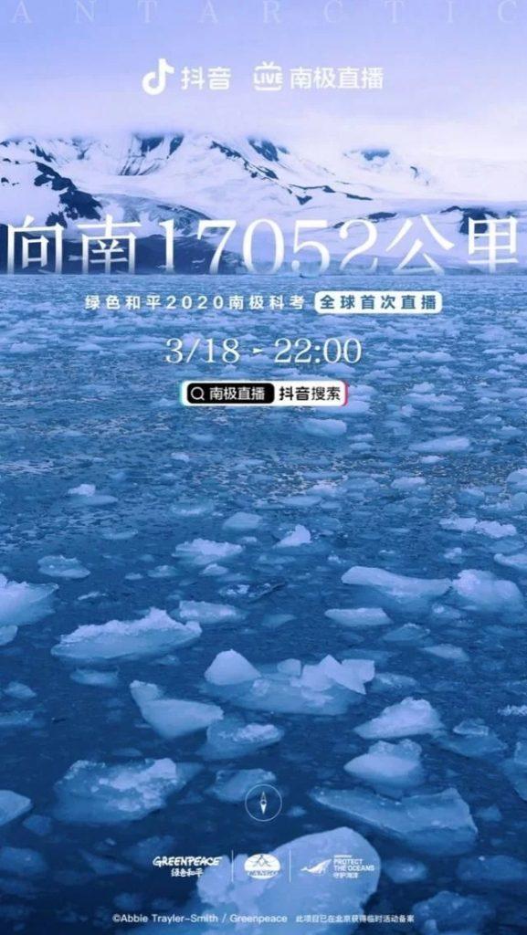 抖音南极直播背后:直播如何改变了我们的信息获取?