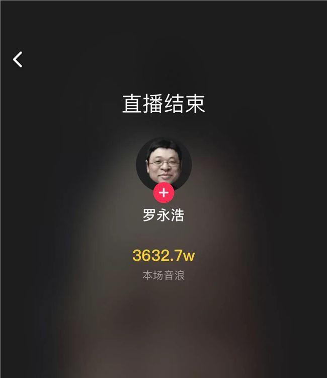 罗永浩直播首秀卖了1.1亿,抖音6000万花得值吗?