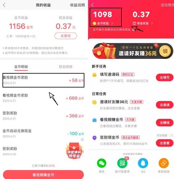 抖音、快手极速版App刷刷视频还能赚钱,到底是什么