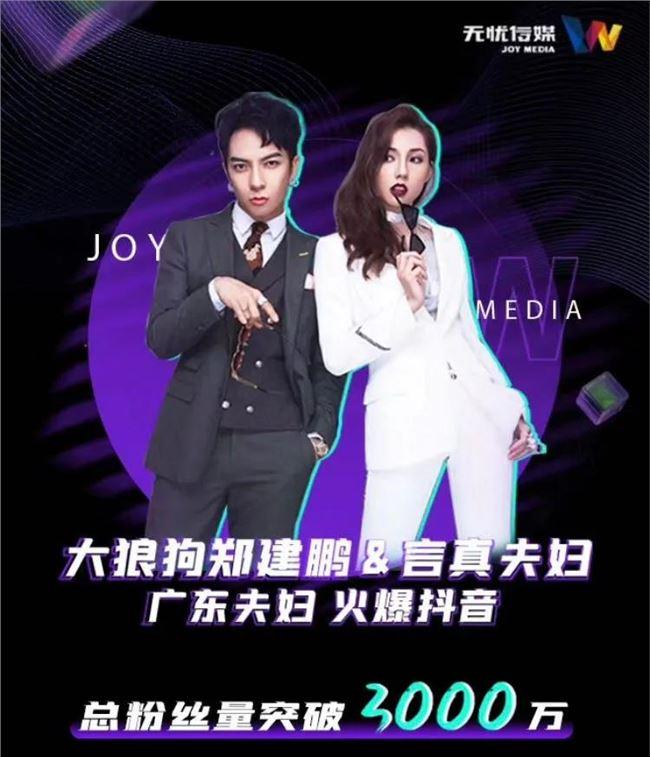 抖音最火夫妻档,坐拥3000万粉丝,这对广东夫妇的走红秘籍是?