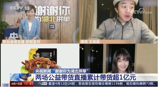 快手湖北专场直播登陆新闻联播,祖蓝、夏丹携手老铁为湖北拼单6100万