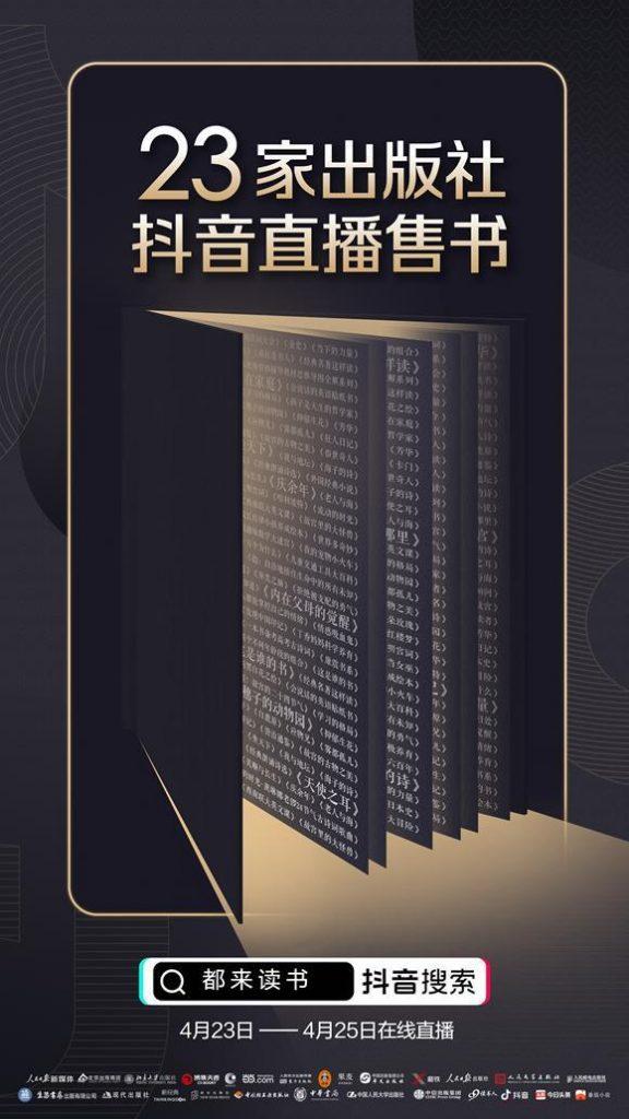 3家出版机构将在抖音直播售书
