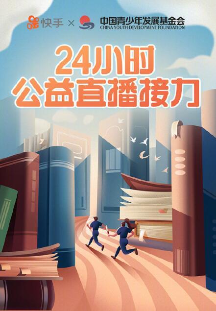 世界读书日 许知远、吴晓波等24位公益领跑人快手接力直播