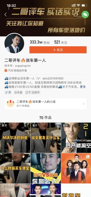 """快接单商业大赏3月榜单揭晓 """"火线妹""""萌翻众快手男神"""