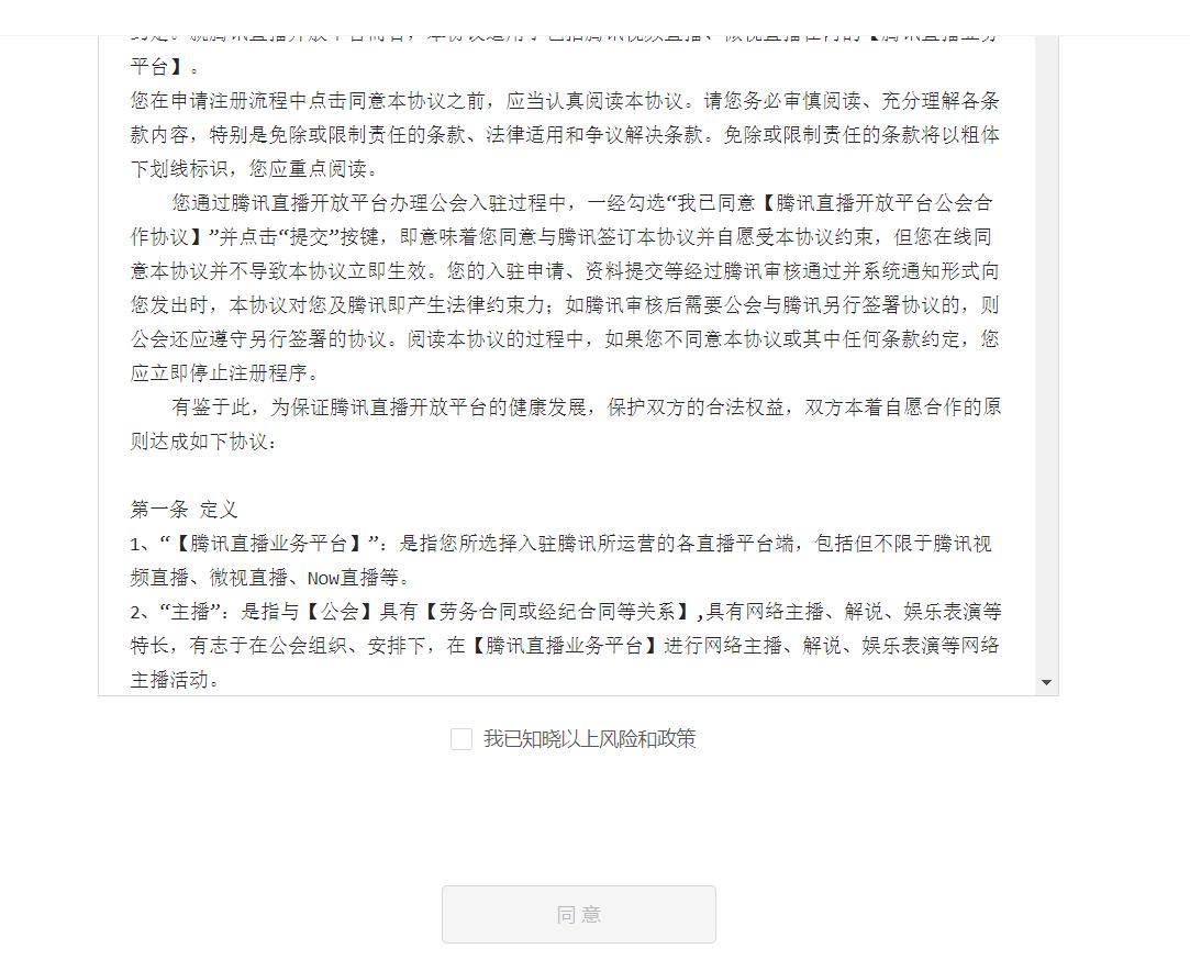 微视公会申请流程