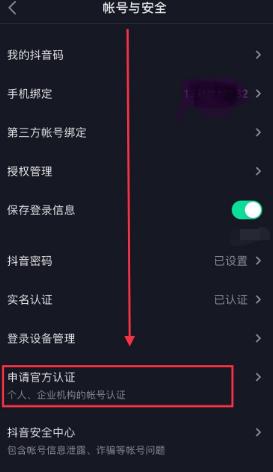 医生如何认证抖音黄v?