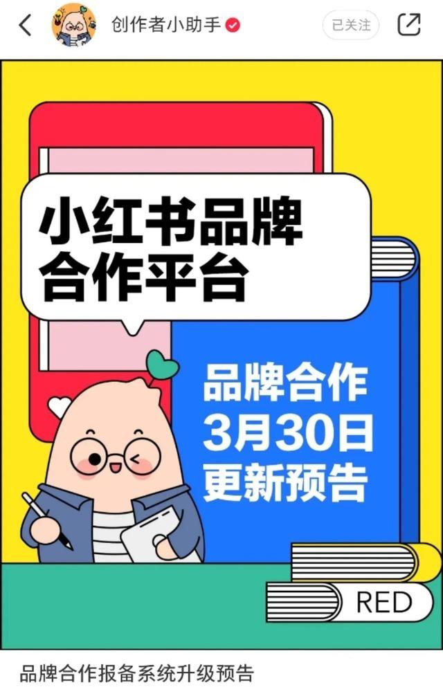 小红书博主推广变现必备!