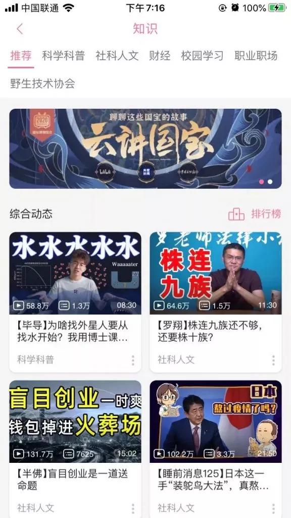 """知识视频""""卡位战"""":B站寸土必争"""