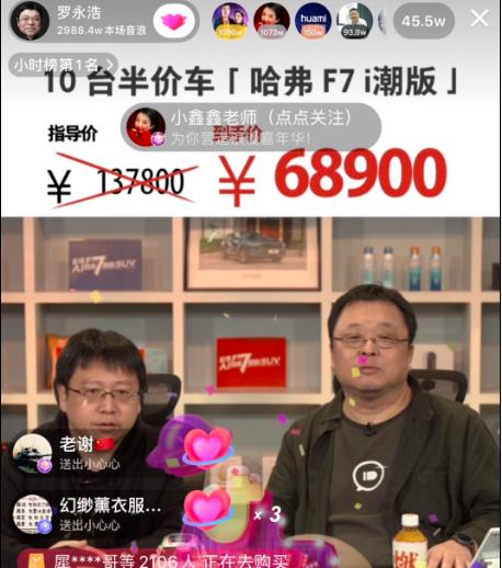 """万的汽车罗永浩直播间卖出12台,男性剁手也疯狂?"""""""