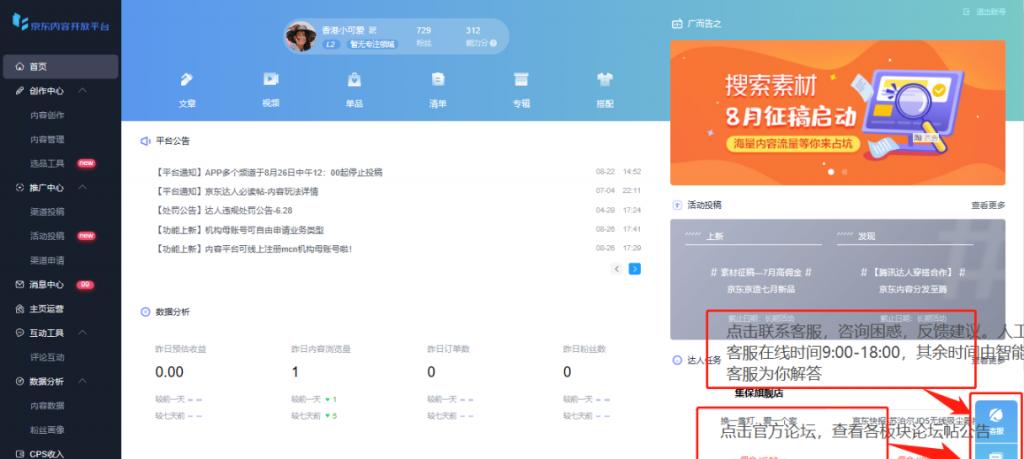 京东内容开放平台对达人能力分上线