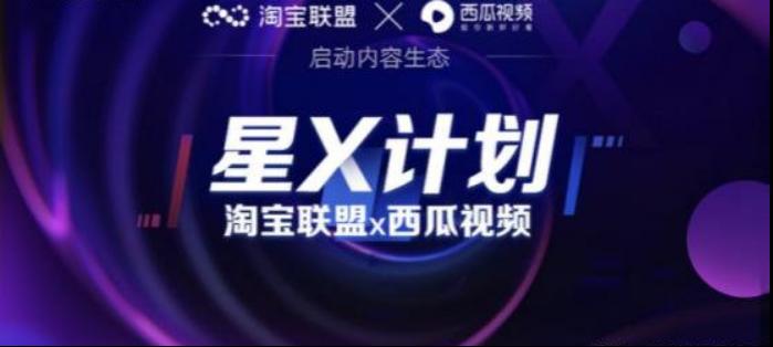 """西瓜视频与淘宝联盟启动""""星x计划"""""""
