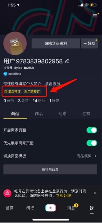 抖音企业号主页住宿/景区预订入口已上线