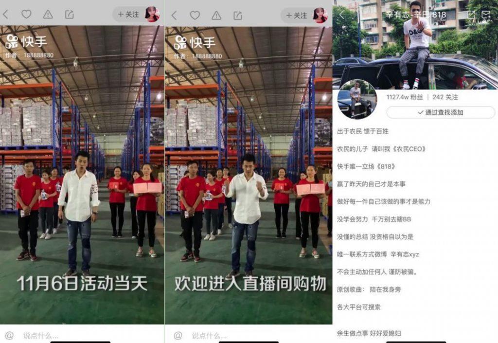 快手的电商江湖:网红、土豪与直播带货