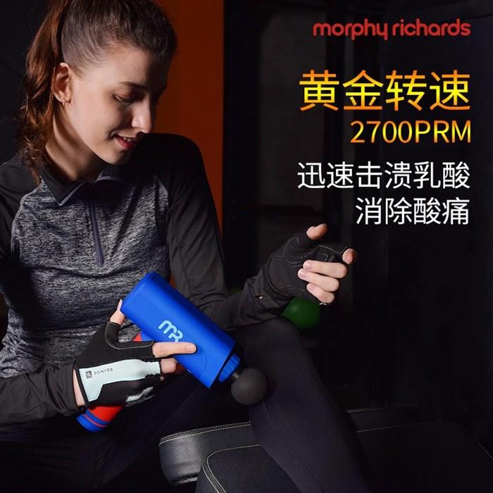 【寻找微博达人】摩飞筋膜枪产品带货合作